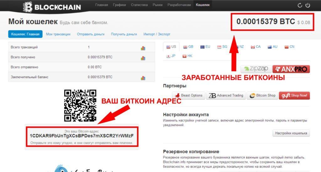 биткоин адрес