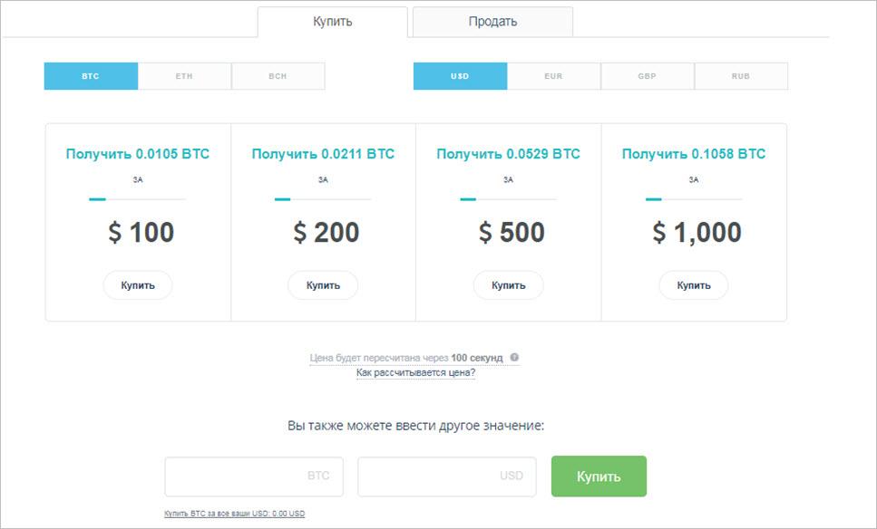 Обзор биржи криптовалют CEX.IO