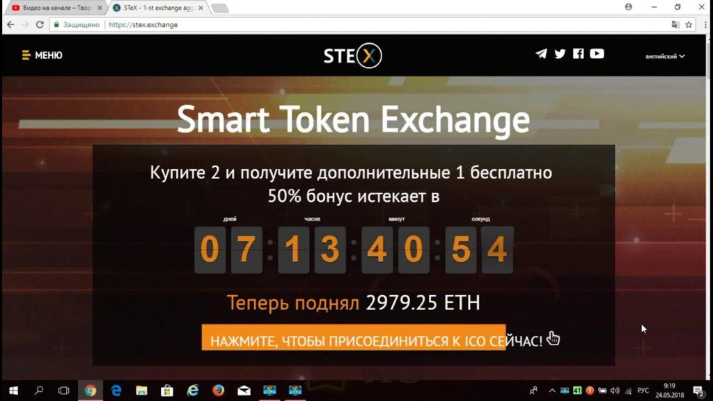 Обзор биржи криптовалют STeX